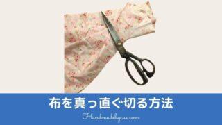 布を真っ直ぐ切るimage