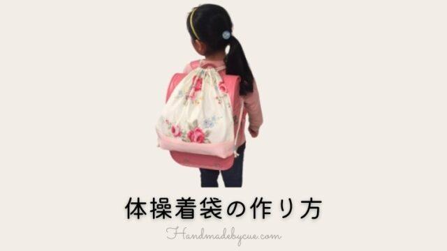 体操着袋image
