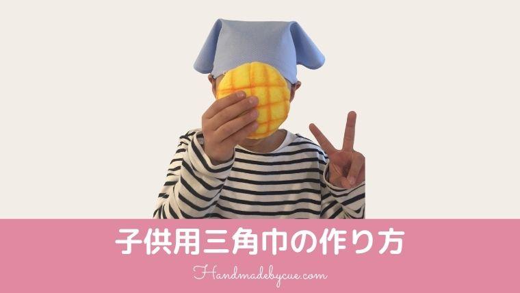 子供用三角巾image