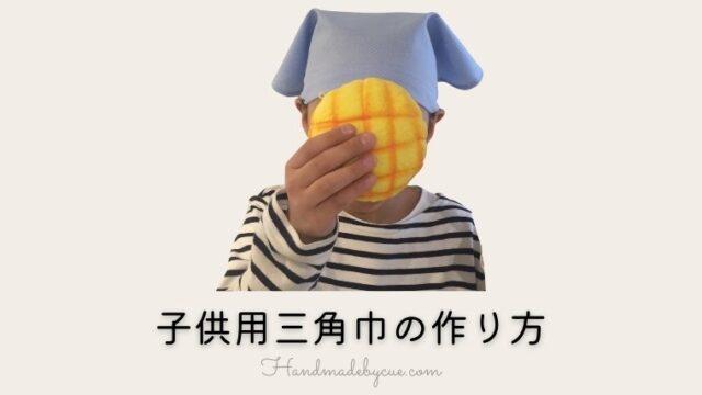 三角巾image