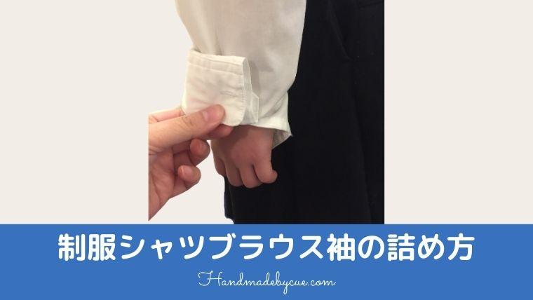 シャツ袖つめimage