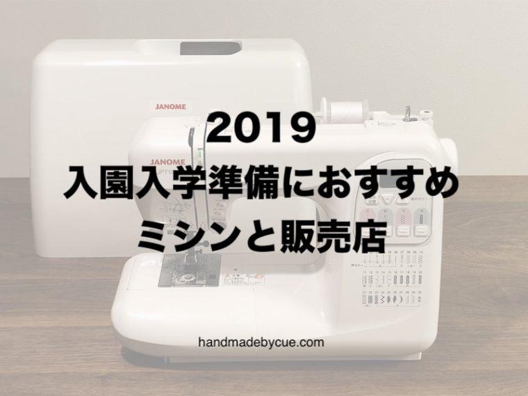 2019年おすすめミシン