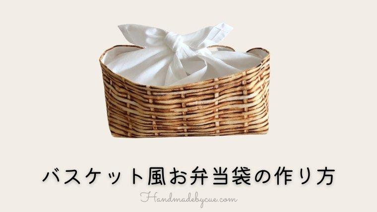 バスケット風お弁当袋image