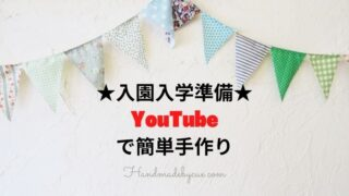 入園入学準備YouTube_image