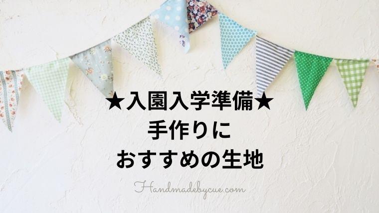 入園入学おすすめ生地image