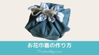 お花巾着袋の作り方