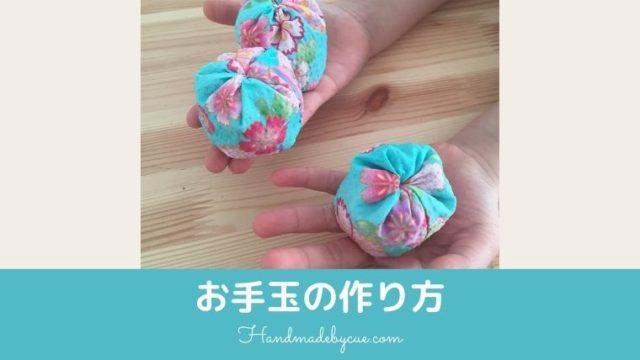 お手玉の作り方image